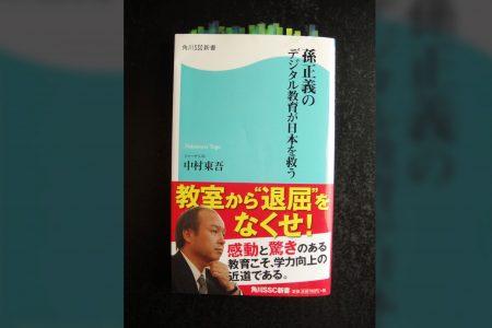-読書感想- 孫正義のデジタル教育が日本を救う / 中村東吾