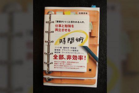 -読書感想- 仕事と勉強を両立させる時間術 / 佐藤孝幸