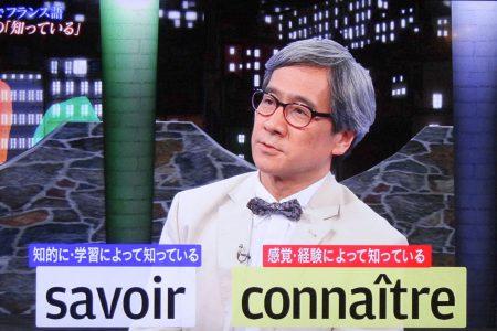 テレビでフランス語