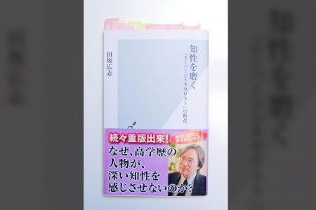 -読書感想- 知性を磨く 「スーパージェネラリスト」の時代 / 田坂 広志