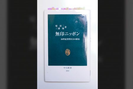 -読書感想- 無印ニッポン―20世紀消費社会の終焉 / 堤 清二、三浦 展