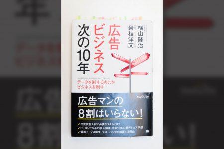 -読書感想- 広告ビジネス次の10年 / 横山隆治、榮枝洋文