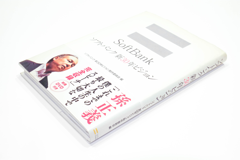 -読書感想- ソフトバンク 新30年ビジョン / ソフトバンク 新30年ビジョン制作委員会