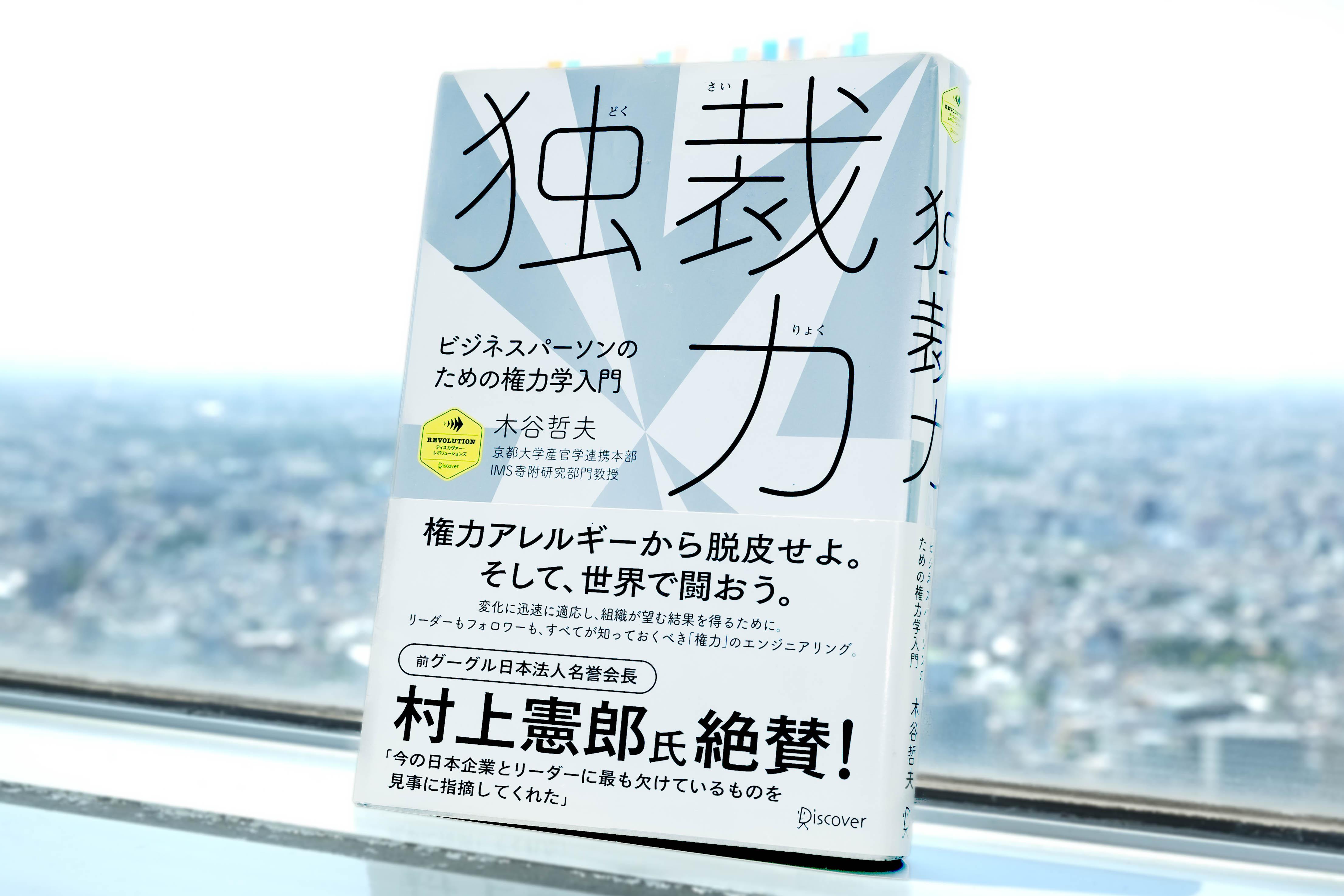 【読書感想】独裁力 ビジネスパーソンのための権力学入門 / 木谷哲夫
