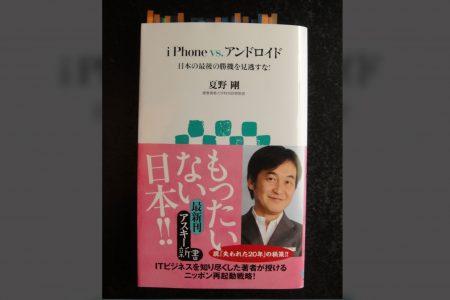 -読書感想- iphone vs. アンドロイド / 夏野剛