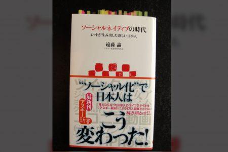 -読書感想- ソーシャルネイティブの時代 / 遠藤 論