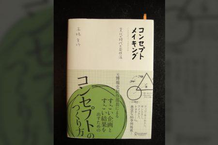 -読書感想- コンセプトメイキング / 高橋宣行