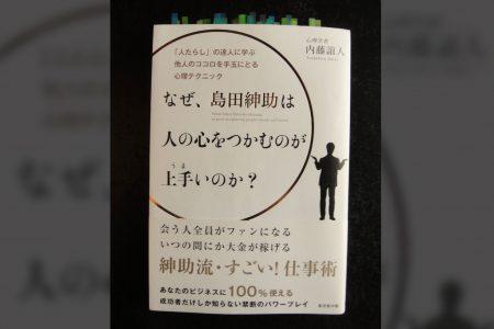-読書感想- なぜ、島田紳助は人の心をつかむのが上手いのか? / 内藤誼人