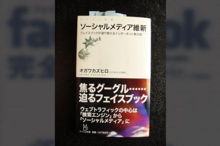 -読書感想- ソーシャルメディア維新 / オガワカズヒロ