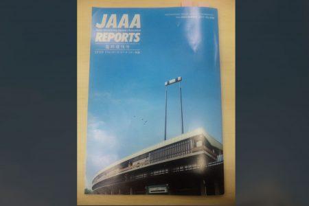 -読書感想- JAAA REPORTS 2010年クリエーターズ・オブ・ザ・イヤー特集