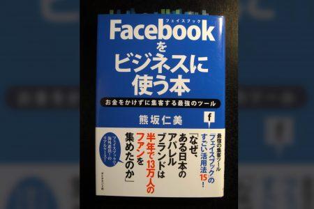 -読書感想- Facebookをビジネスに使う本 / 熊坂仁美