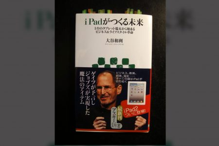 -読書感想- iPadがつくる未来 / 大谷和利