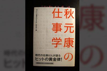-読書感想- 秋元康の仕事学 / NHK「仕事のすすめ」製作班・編