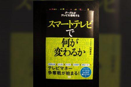 -読書感想- スマートテレビで何が変わるか / 山崎秀夫