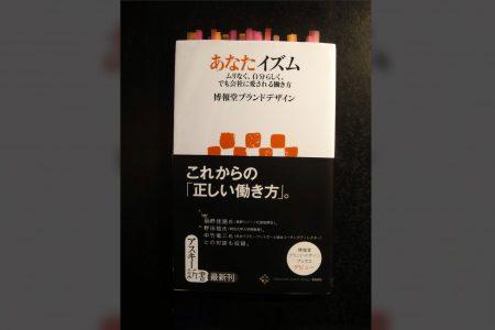 -読書感想- あなたイズム / 博報堂ブランドデザイン