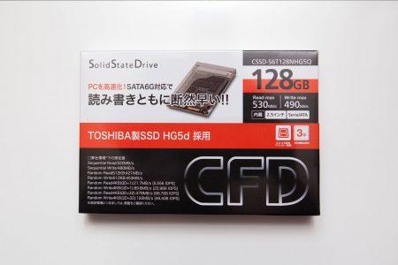 PCの起動ディスクをSSDに交換!