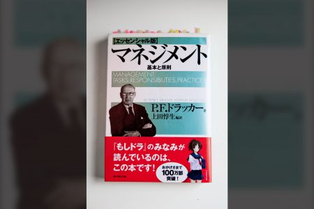 -読書感想- マネジメント 基本と原則 / ピーター・F・ドラッカー