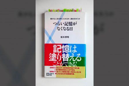 -読書感想- つらい記憶がなくなる日 / 榎本博明