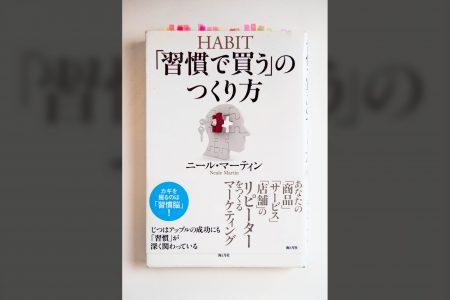-読書感想- 「習慣で買う」のつくり方 / ニール・マーティン
