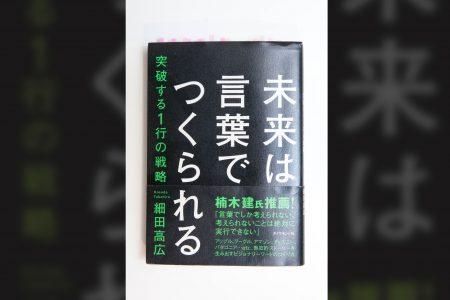 -読書感想- 未来は言葉でつくられる 突破する1行の戦略 / 細田 高広