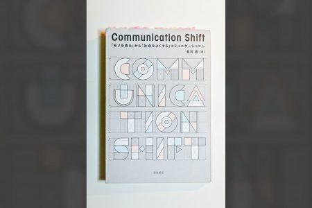 -読書感想- Communication Shift / 並河進