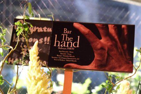 Bar The hand (デニーさんの新しい店) のオープニングに行ってきた (´^ω^)ノ♪