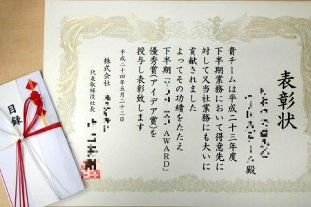 子会社のゴミ社員が本社に表彰された!w