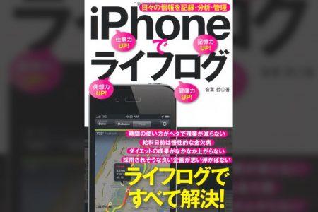 -読書感想- iphoneでライフログ