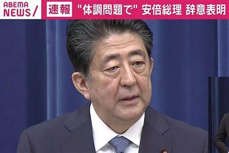 安倍晋三クンが首相を辞めるんだと